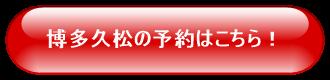 博多久松の予約はこちら!