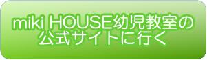 京都mikihouse幼児教室の公式サイトへ行く