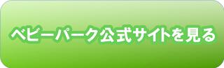 京都 ベビーパーク おすすめ