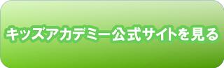 京都 キッズアカデミー おすすめ