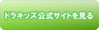 京都でおすすめの幼児教室 ドラキッズはこちら