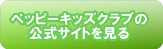 京都 ペッピーキッズクラブ おすすめ
