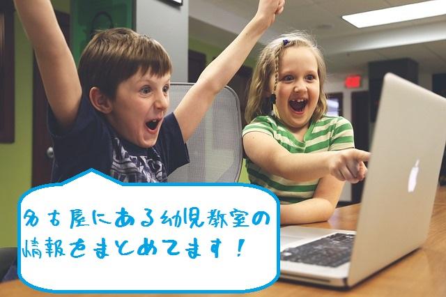 幼児教室 名古屋 人気