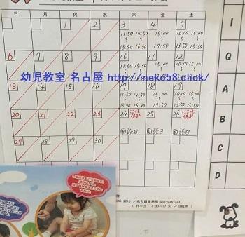 幼児教室 名古屋