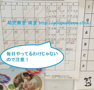 埼玉 幼児教室の日程